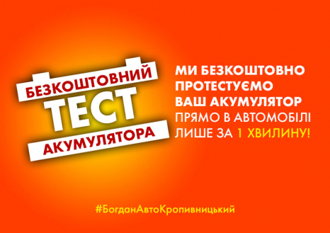 Спецпропозиції Богдан-Авто Кіровоград | Аеліта - фото 7