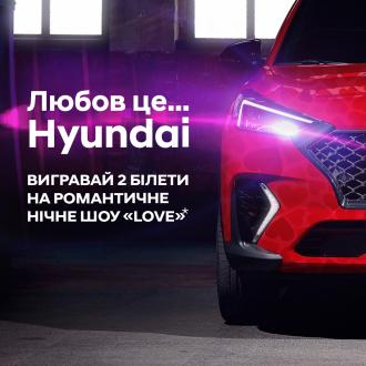 Спецпредложения на автомобили Hyundai | Аеліта - фото 14