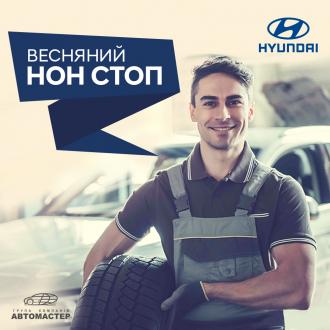 Спецпредложения на автомобили Hyundai | Аеліта - фото 22