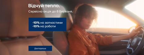Спецпропозиції Hyundai у Харкові від Фрунзе-Авто | Аеліта - фото 11