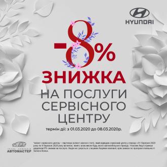 Спецпредложения на автомобили Hyundai | Аеліта - фото 23