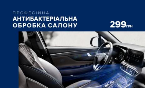 Спецпредложения на автомобили Hyundai | Аеліта - фото 7
