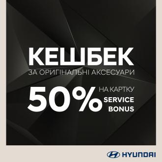 Спецпредложения на автомобили Hyundai | Аеліта - фото 17