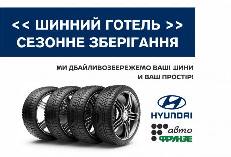 Спецпропозиції Hyundai у Харкові від Фрунзе-Авто | Аеліта - фото 12