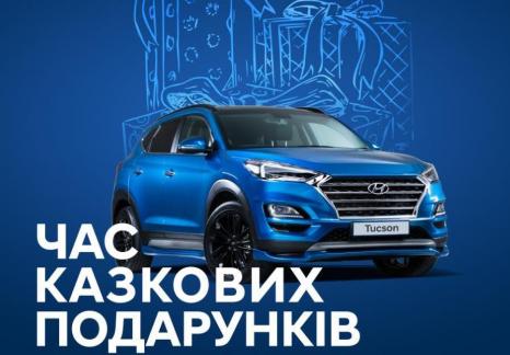Спецпредложения на автомобили Hyundai | Аеліта - фото 15