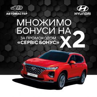 Спецпредложения на автомобили Hyundai | Аеліта - фото 26