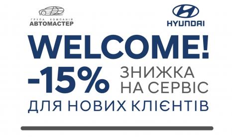 Спецпредложения на автомобили Hyundai | Аеліта - фото 24