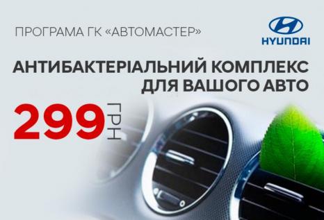Спецпредложения на автомобили Hyundai | Аеліта - фото 21